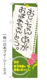 【おじいちゃんおばあちゃんありがとう】のぼり旗