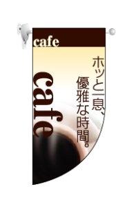 【カフェ】既製小型ラウンドフラッグ