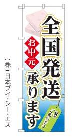 【全国発送お中元承ります】のぼり旗(受注生産品)