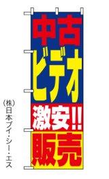 【中古ビデオ】のぼり旗