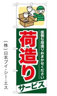 【荷造りサービス】のぼり旗