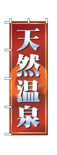 【天然温泉】のぼり旗