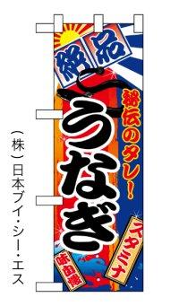 絶品うなぎ 中のぼり旗 W300×H900mm
