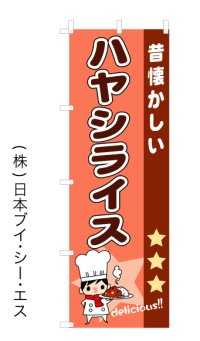 【ハヤシライス】オススメのぼり旗