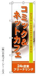 【コミック&ネットカフェ】のぼり旗