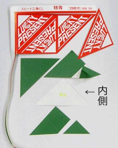 画像2: 【スピード三角くじ1000シート】1シート20付×1000シート