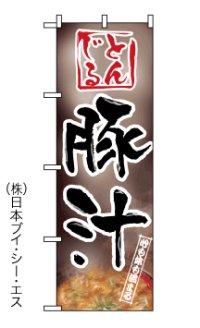 【豚汁】のぼり旗