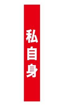【私自身】フルカラータスキ(受注生産品) 150mm×900mm