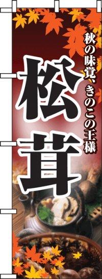 【松茸】のぼり旗