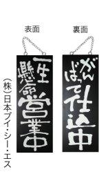 【一生懸命営業中/がんばって仕込中・縦】木製サインブラックバージョン(中)