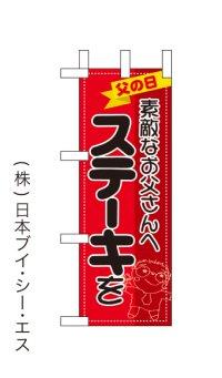 【父の日 素敵なお父さんへステーキを】ミニのぼり旗(受注生産品)