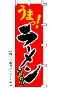 【うまっ!ラーメン】のぼり旗
