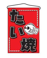 【たい焼】既製吊旗