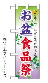 【お盆食品祭】中のぼり旗