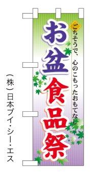 お盆食品祭 中のぼり旗 W300×H900mm