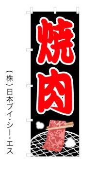 【焼肉】オススメのぼり旗
