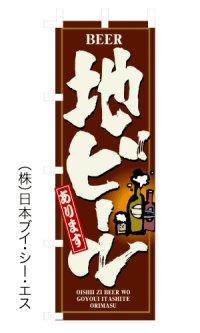 【地ビールあります】のぼり旗