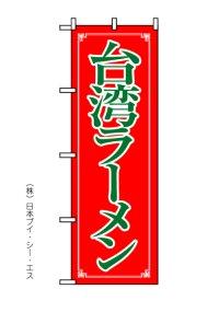 【台湾ラーメン】のぼり旗