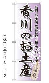 【香川のお土産】特価のぼり旗