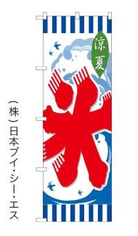 【氷】のぼり旗