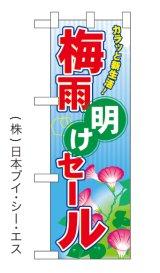 【梅雨明けセール】中のぼり旗(受注生産品)