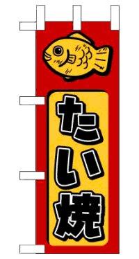【たい焼】ミニのぼり旗