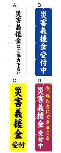 【災害義援金受付】オススメのぼり旗
