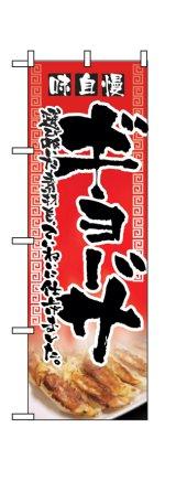 【ギョーザ】餃子のぼり旗