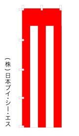 【紅白のぼり旗】オススメのぼり旗