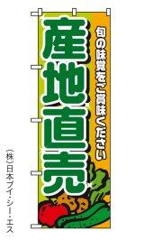 【産地直売】のぼり旗