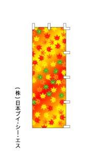【紅葉柄(3)】秋のぼり旗