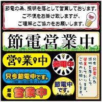 【節電営業中(60316)】デコレーションシール