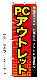 【PCアウトレット】特価のぼり旗