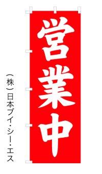 【営業中】ウルトラ特価のぼり旗