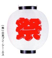 【祭】既製尺丸提灯(白)