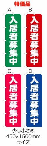 【入居者募集中】オススメのぼり旗  (450×1500mm)