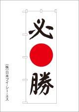 【必勝】のぼり旗