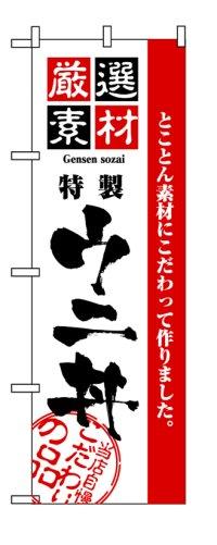 【ウニ丼】のぼり旗