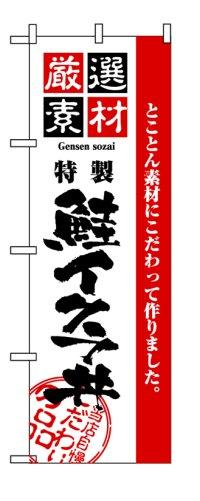 【鮭イクラ丼】のぼり旗