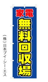 【家電無料回収場】オススメのぼり旗
