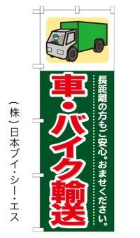 【車・バイク輸送】のぼり旗