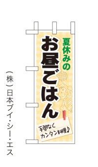 【夏休みのお昼ごはん】ミニのぼり旗(受注生産品)
