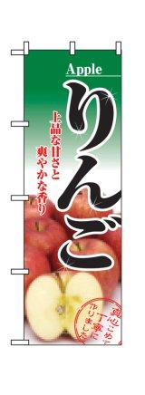 【りんご】のぼり旗