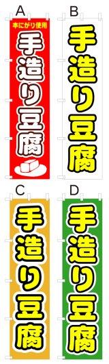 【手造り豆腐】オススメのぼり旗