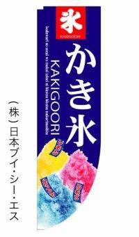 【かき氷】ラウンドのぼり旗(棒袋仕様)