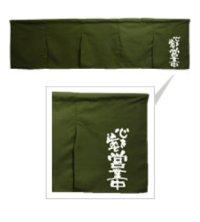 【心を込めて営業中/うぐいす】5巾のれん(約H500×W1750mm)