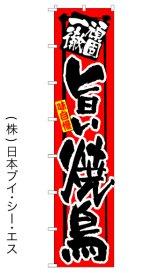 【旨い焼鳥】ロングのぼり旗 W600×H2600mm