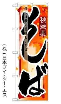 【そば/秋】四季のぼり旗