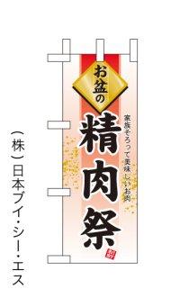 【精肉祭】ミニのぼり旗