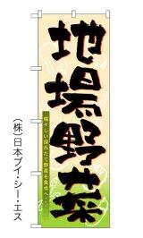 【地場野菜】のぼり旗